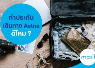 ทำประกันเดินทาง Aetna ดีไหม?