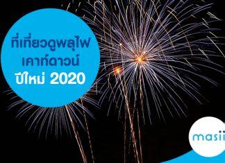 ที่เที่ยวดูพลุไฟ เคาท์ดาวน์ปีใหม่ 2020