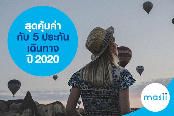 สุดคุ้มค่ากับ 5 ประกันเดินทาง ปี 2020