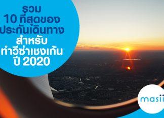รวม 10 ที่สุดของประกันเดินทาง สำหรับทำวีซ่าเชงเก้น ปี 2020