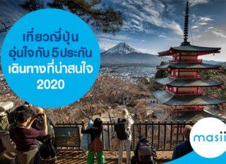 เที่ยวญี่ปุ่นอุ่นใจกับ 5 ประกันเดินทางที่น่าสนใจ 2020