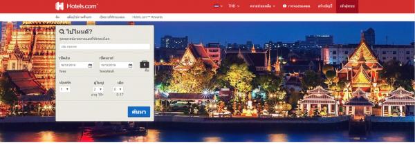 เว็บไซต์จองโรงแรมเที่ยวปีใหม่สุดคุ้ม