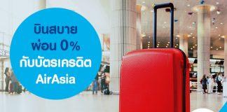 บินสบายผ่อน 0% กับบัตรเครดิต AirAsia