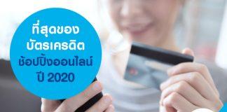 ที่สุดของบัตรเครดิตช้อปปิ้งออนไลน์ ปี 2020
