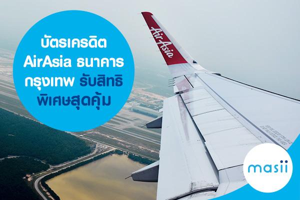บัตรเครดิต AirAsia ธนาคารกรุงเทพ รับสิทธิพิเศษสุดคุ้ม