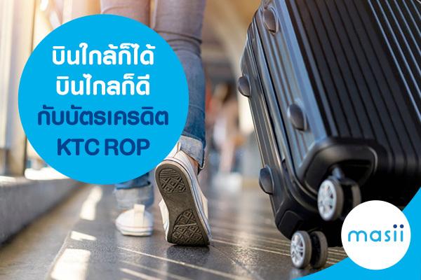 บินใกล้ก็ได้ บินไกลก็ดี กับบัตรเครดิต KTC ROP