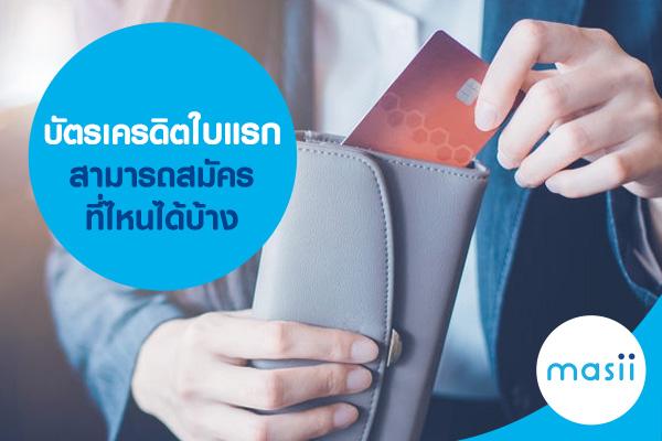 บัตรเครดิตใบแรกสามารถสมัครที่ไหนได้บ้าง