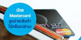 บัตร Mastercard รูดชำระสินค้าได้หรือเปล่านะ