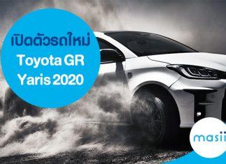 เปิดตัวรถใหม่ Toyota GR Yaris 2020