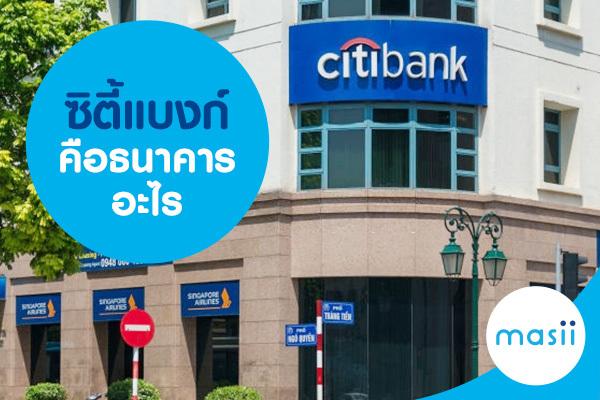 ซิตี้แบงก์ คือธนาคารอะไร