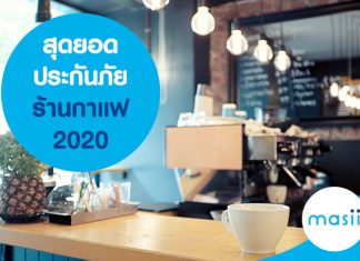 สุดยอดประกันภัยร้านกาแฟ 2020