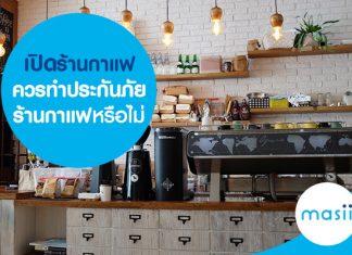เปิดร้านกาแฟ ควรทำประกันภัยร้านกาแฟหรือไม่