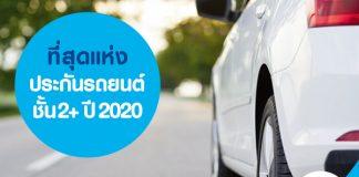 ที่สุดแห่งประกันรถยนต์ชั้น 2+ ปี 2020