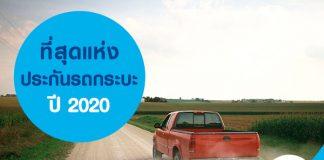 ที่สุดแห่งประกันรถกระบะปี 2020