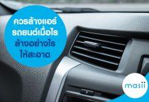 ควรล้างแอร์รถยนต์เมื่อไร ล้างอย่างไรให้สะอาด