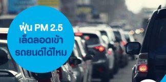 ฝุ่น PM 2.5 เล็ดลอดเข้ารถยนต์ได้ไหม