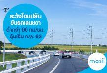 ระวังโดนปรับ ขับรถเลนขวาต่ำกว่า 90 กม/ชม. ลุ้นเริ่ม ก.พ.63