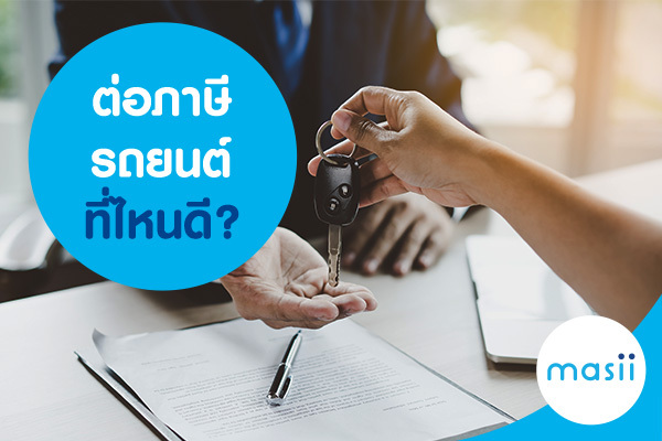 ต่อภาษีรถยนต์ ที่ไหนดี?
