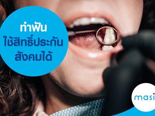 ทำฟันใช้สิทธิ์ประกันสังคมได้