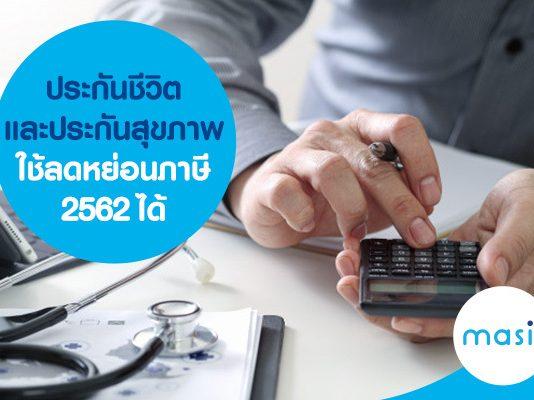 ประกันชีวิตและประกันสุขภาพใช้ลดหย่อนภาษี 2562 ได้