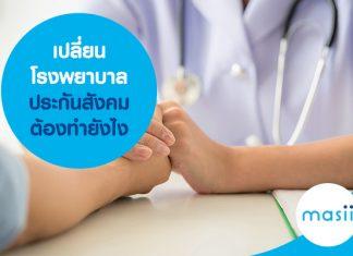 เปลี่ยนโรงพยาบาลประกันสังคม ต้องทำยังไง