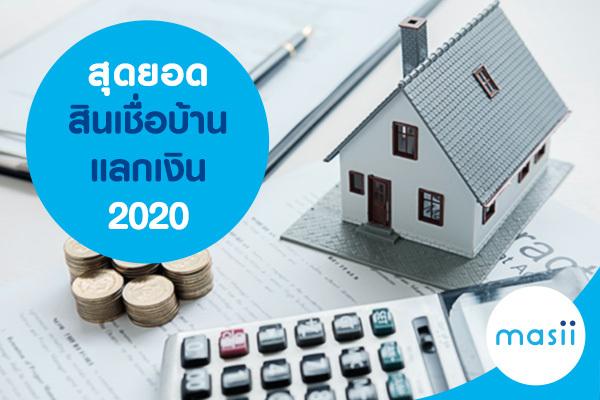 สุดยอดสินเชื่อ บ้านแลกเงิน 2020