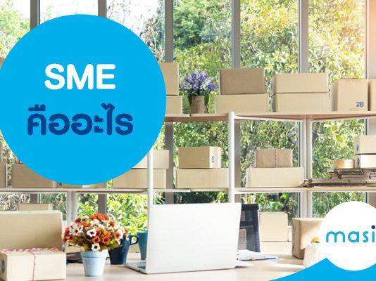 SME คืออะไร