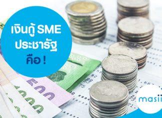 เงินกู้ SME ประชารัฐ คือ!