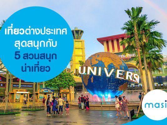 เที่ยวต่างประเทศสุดสนุกกับ 5 สวนสนุกน่าเที่ยว