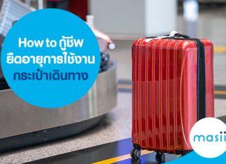 How to กู้ชีพ ยืดอายุการใช้งานกระเป๋าเดินทาง