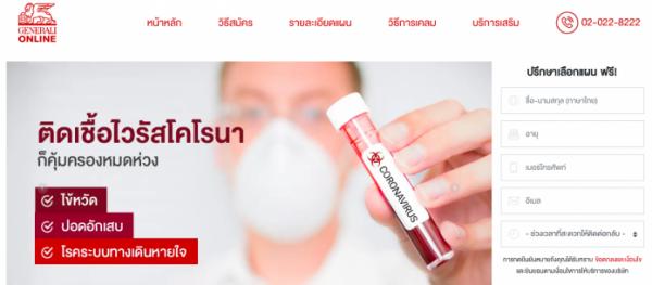 มีประกันสุขภาพอยู่แล้ว ควรทำประกันไวรัสโคโรนา หรือไม่?