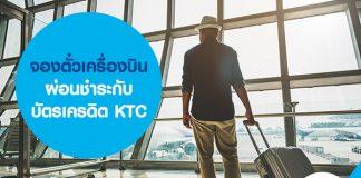 จองตั๋วเครื่องบิน ผ่อนชำระกับบัตรเครดิต KTC