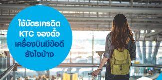 ใช้บัตรเครดิต KTC จองตั๋วเครื่องบินมีข้อดียังไงบ้าง