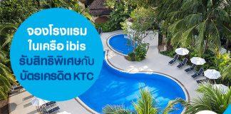 จองโรงแรมในเครือ ibis รับสิทธิพิเศษกับบัตรเครดิต KTC