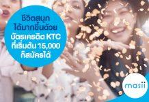 ชีวิตสนุกได้มากขึ้นด้วยบัตรเครดิต KTC ที่เริ่มต้น 15,000 ก็สมัครได้