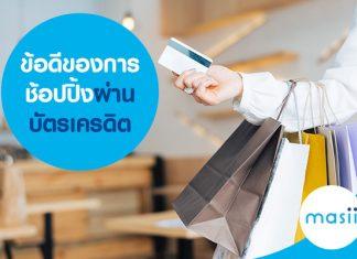 ข้อดีของการช้อปปิ้งผ่านบัตรเครดิต