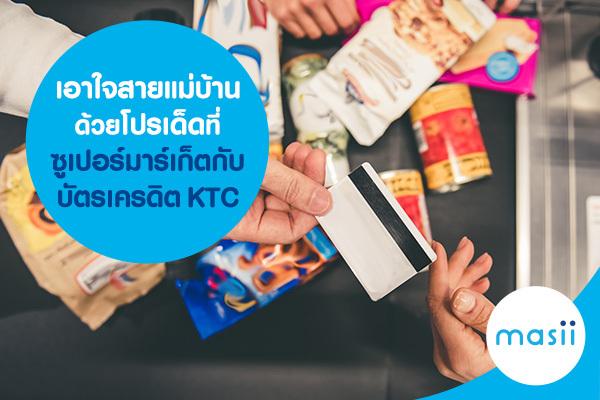 เอาใจสายแม่บ้านด้วยโปรเด็ดที่ซูเปอร์มาร์เก็ตกับบัตรเครดิต KTC