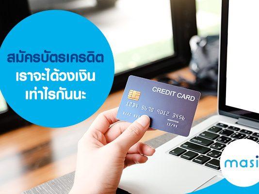 สมัครบัตรเครดิตเราจะได้วงเงินเท่าไรกันนะ