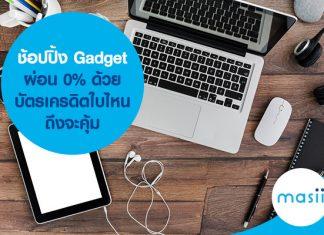 ช้อปปิ้ง Gadget ผ่อน 0% ด้วยบัตรเครดิตใบไหนถึงจะคุ้ม