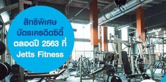 สิทธิพิเศษบัตรเครดิตซิตี้ตลอดปี 2563 ที่ Jetts Fitness