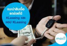 แนะนำสินเชื่อรถช่วยได้ KLeasing และ แอป KLeasing