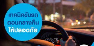 เทคนิคขับรถตอนกลางคืนให้ปลอดภัย