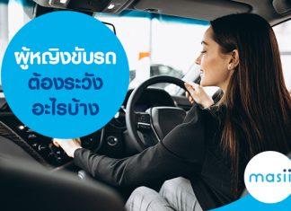 ผู้หญิงขับรถ ต้องระวังอะไรบ้าง