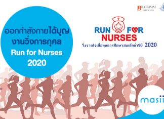 ออกกำลังกาย ได้บุญ งานวิ่งการกุศล Run for Nurses 2020
