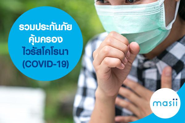 รวมประกันภัยคุ้มครองไวรัสโคโรนา (COVID-19)