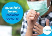 รวมประกันภัยคุ้มครองไวรัสโคโรนา (COVIC-19)