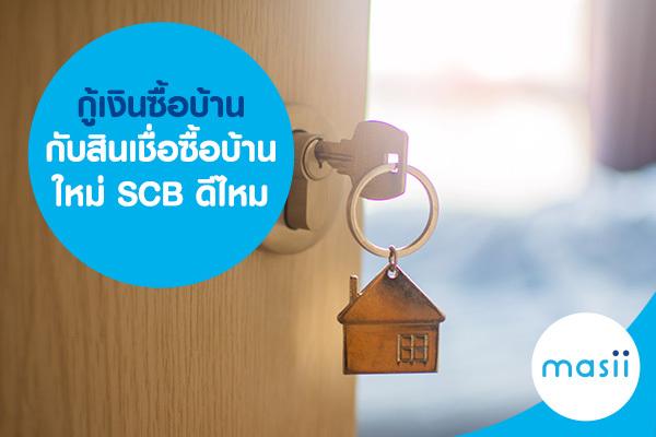 กู้เงินซื้อบ้าน กับสินเชื่อซื้อบ้านใหม่ SCB ดีไหม