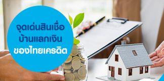 จุดเด่นสินเชื่อบ้านแลกเงินของไทยเครดิต
