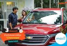 """3 ข้อแนะนำ สำหรับคนอยากใช้รถ """"Chevrolet"""" ในอนาคต!"""