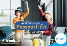 เอกสารสำหรับทำ Passport เด็กมีอะไรบ้าง?
